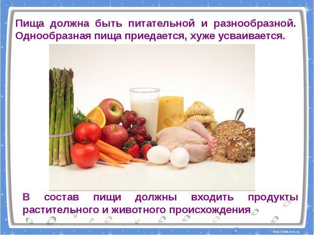 Пища должна быть питательной и разнообразной. Однообразная пища приедается, х...