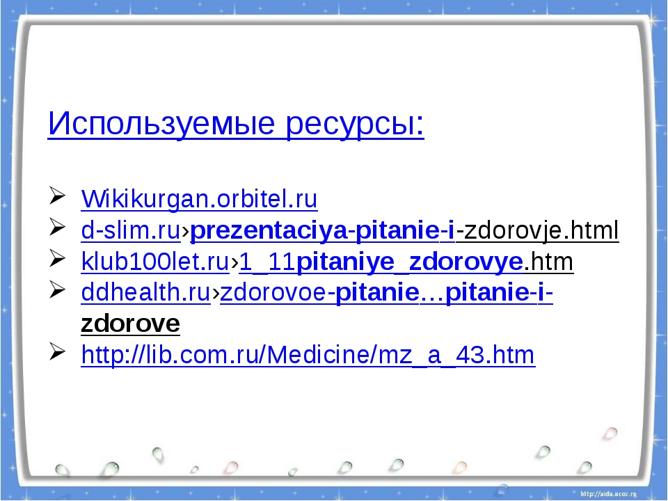 Используемые ресурсы: Wikikurgan.orbitel.ru d-slim.ru›prezentaciya-pitanie-i-...