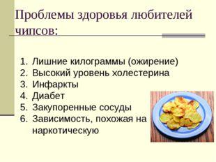 Проблемы здоровья любителей чипсов: Лишние килограммы (ожирение) Высокий уров