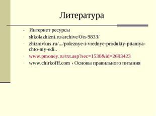 Литература - Интернет ресурсы shkolazhizni.ru/archive/0/n-9833/ zhiznivkus.ru