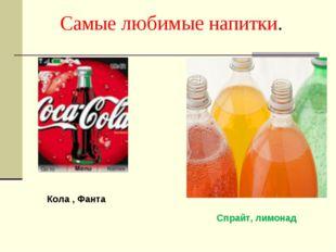 Самые любимые напитки. Кола , Фанта Спрайт, лимонад