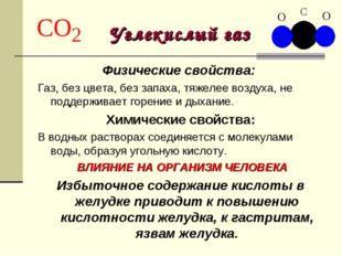 Углекислый газ Физические свойства: Газ, без цвета, без запаха, тяжелее возду