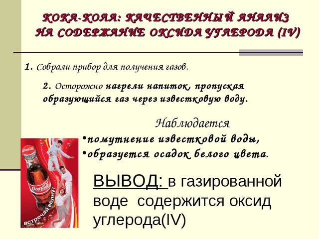 КОКА-КОЛА: КАЧЕСТВЕННЫЙ АНАЛИЗ НА СОДЕРЖАНИЕ ОКСИДА УГЛЕРОДА (IV) 1. Собрали...