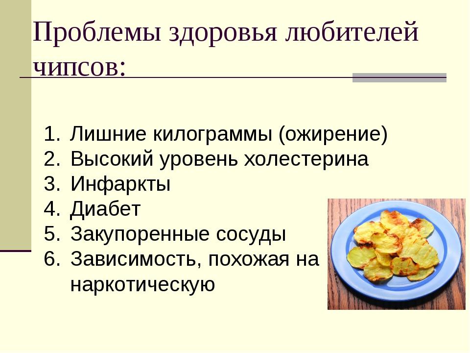 Проблемы здоровья любителей чипсов: Лишние килограммы (ожирение) Высокий уров...