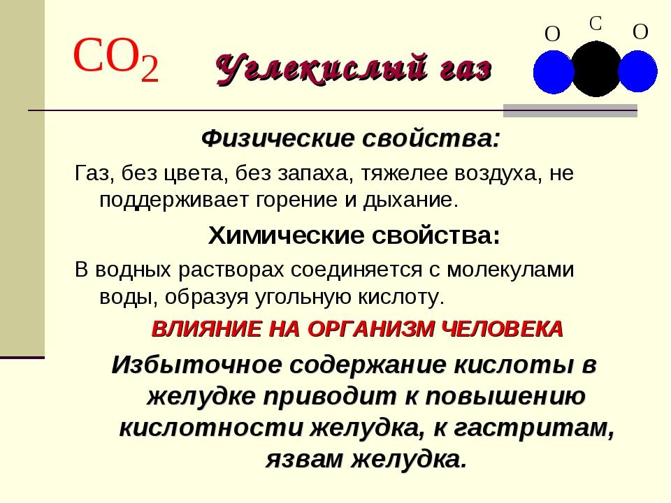 Углекислый газ Физические свойства: Газ, без цвета, без запаха, тяжелее возду...