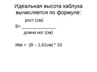 Идеальная высота каблука вычисляется по формуле: рост (см) В= ______________