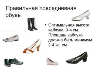 Правильная повседневная обувь Оптимальная высота каблука 3-4 см. Площадь кабл