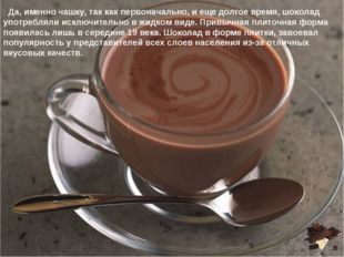 История шоколада начинается в Мексике в 15 веке. Именно в тот период, когда
