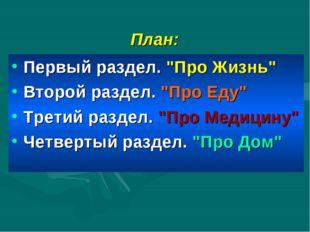 """План: Первый раздел. """"Про Жизнь"""" Второй раздел. """"Про Еду"""" Третий раздел. """"Про"""