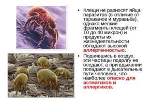 Клещи не разносят яйца паразитов (в отличие от тараканов и муравьёв), однако