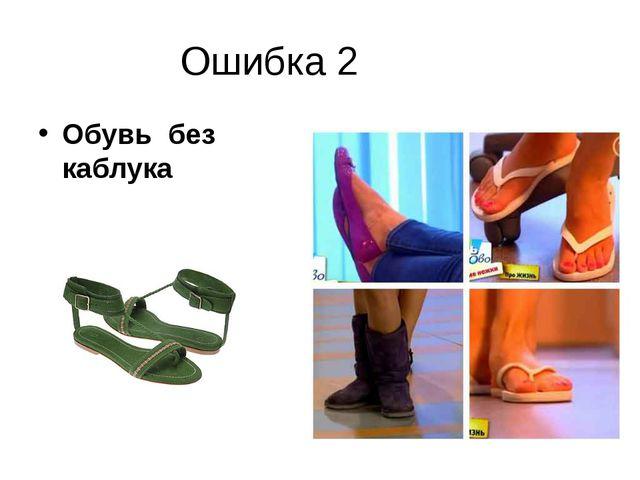 Ошибка 2 Обувь без каблука