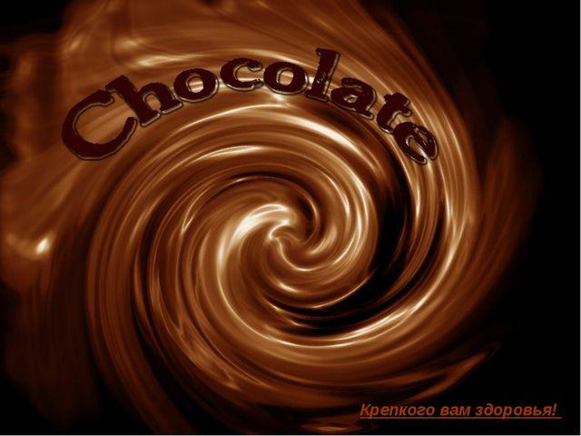 В заключение скажем: шоколад не только вкусен, но и полезен, если относиться...