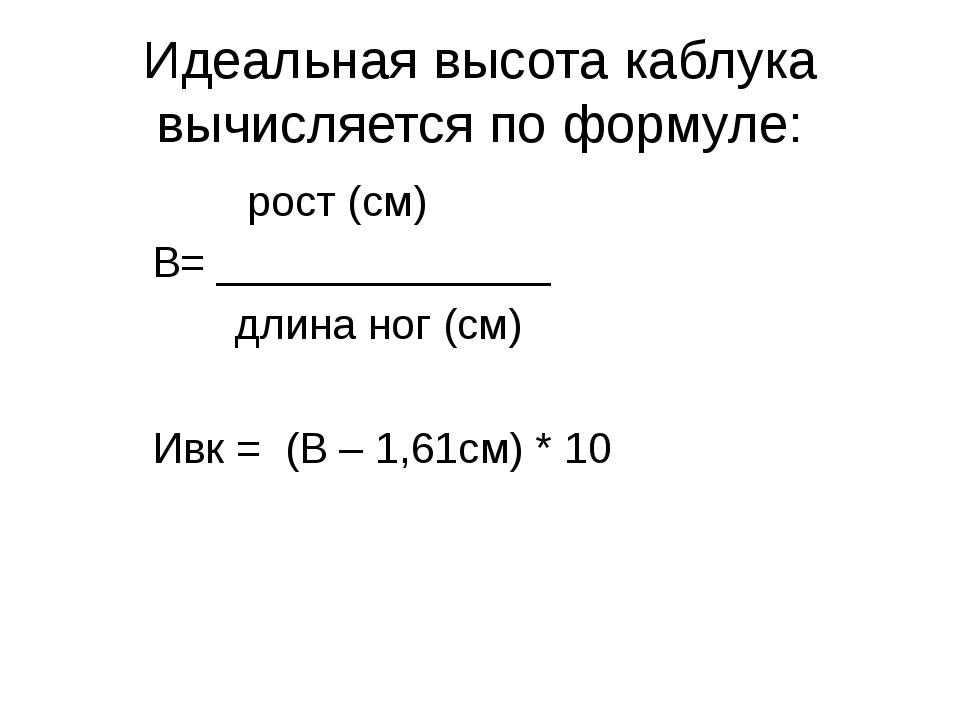 Идеальная высота каблука вычисляется по формуле: рост (см) В= ______________...