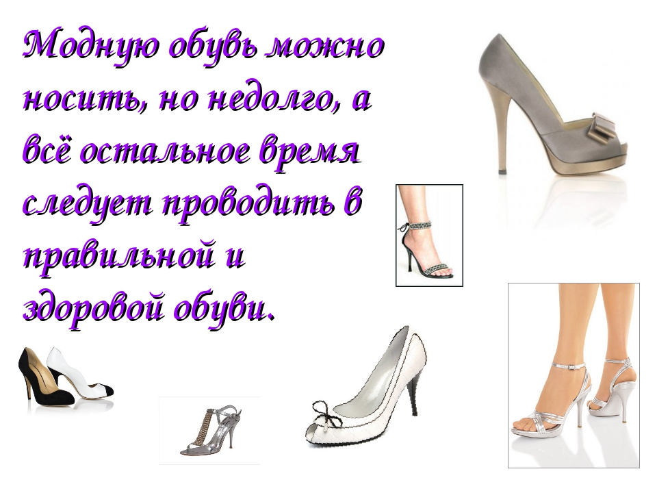 Модную обувь можно носить, но недолго, а всё остальное время следует проводит...