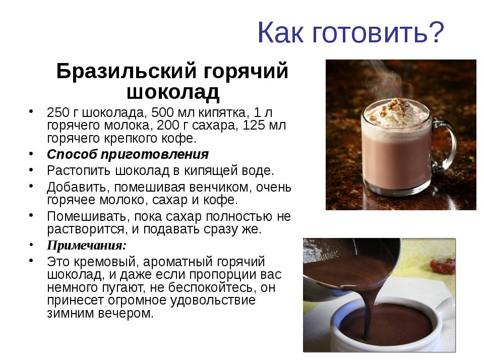 Как готовить? Бразильский горячий шоколад 250 г шоколада, 500 мл кипятка, 1 л...