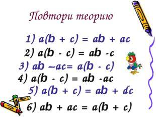 Повтори теорию 1) а(b + с) = аb + ас 4) а(b - с) = аb -ас 2) а(b - с) = аb -c
