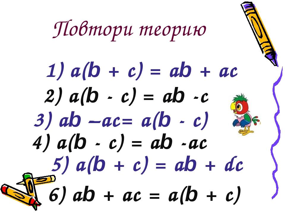 Повтори теорию 1) а(b + с) = аb + ас 4) а(b - с) = аb -ас 2) а(b - с) = аb -c...