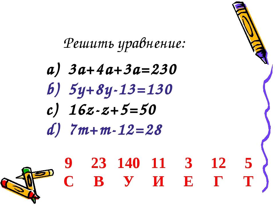 3а+4а+3а=230 5у+8у-13=130 16z-z+5=50 7m+m-12=28 Решить уравнение: 92314011...