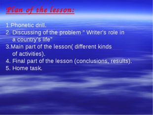 """Plan of the lesson: 1.Phonetic drill. 2. Discussing of the problem """" Writer's"""