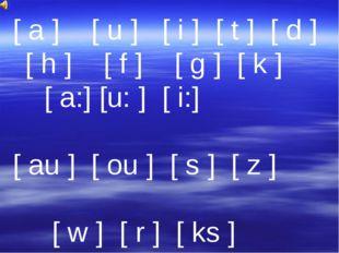 [ a ] [ u ] [ i ] [ t ] [ d ] [ h ] [ f ] [ g ] [ k ] [ a:] [u: ] [ i:] [ au