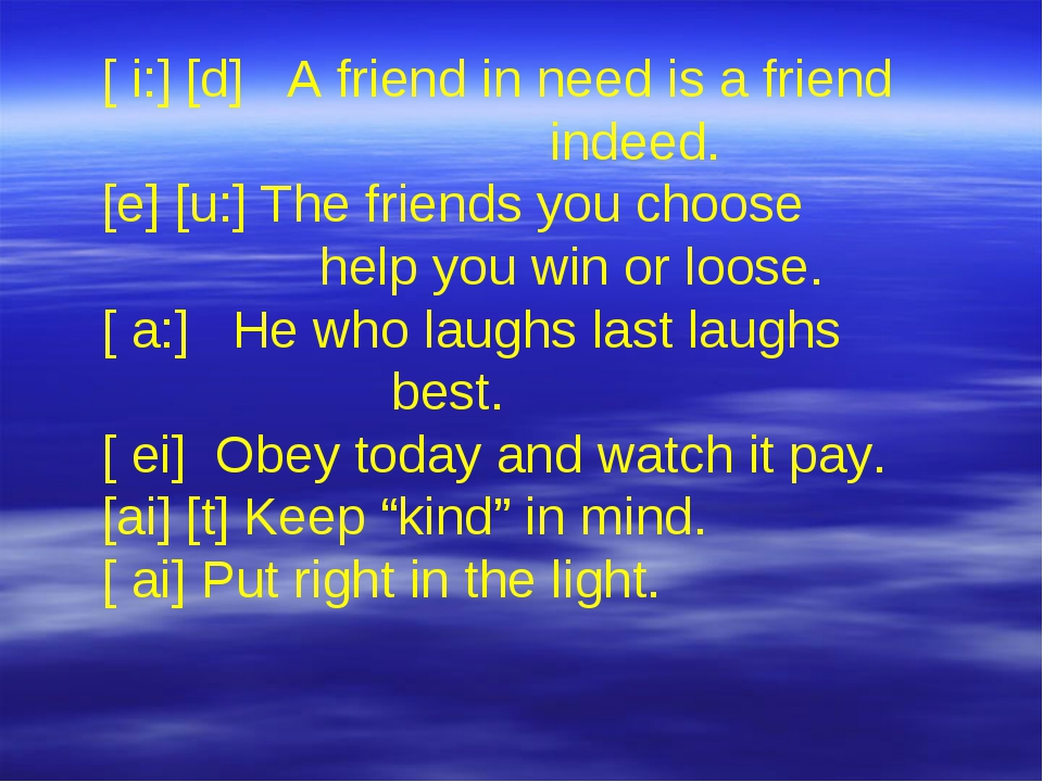 [ i:] [d] A friend in need is a friend indeed. [e] [u:] The friends you choos...