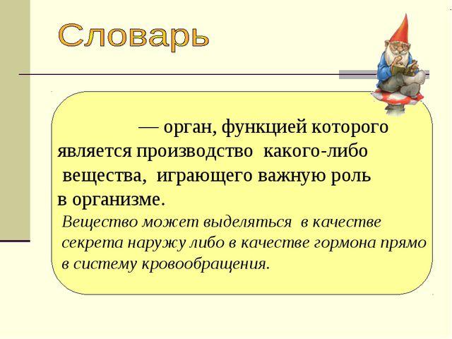 Железа́ — орган, функцией которого является производство какого-либо вещества...