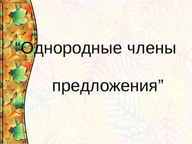 """. """"Однородные члены предложения"""""""