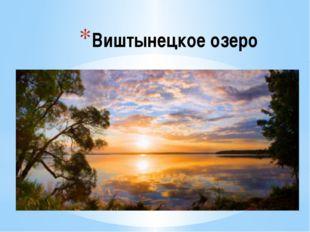 Виштынецкое озеро