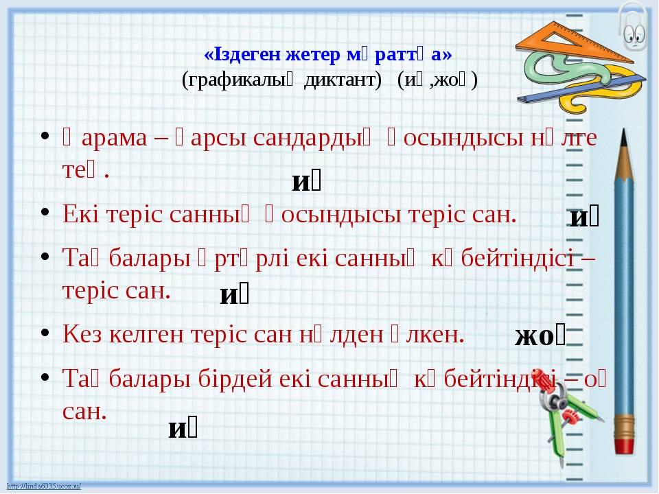 «Іздеген жетер мұраттқа» (графикалық диктант) (иә,жоқ) Қарама – қарсы сандард...