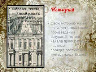 История Свою историю музей начинает с коллекций произведений искусства, котор