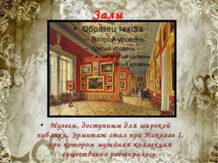 Залы Музеем, доступным для широкой публики, Эрмитаж стал при Николае I, при к