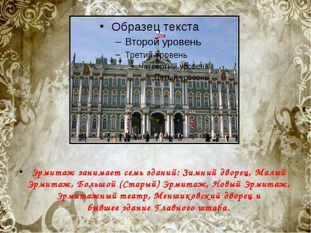 Эрмитаж занимает семь зданий:Зимний дворец,Малый Эрмитаж,Большой (Старый)...