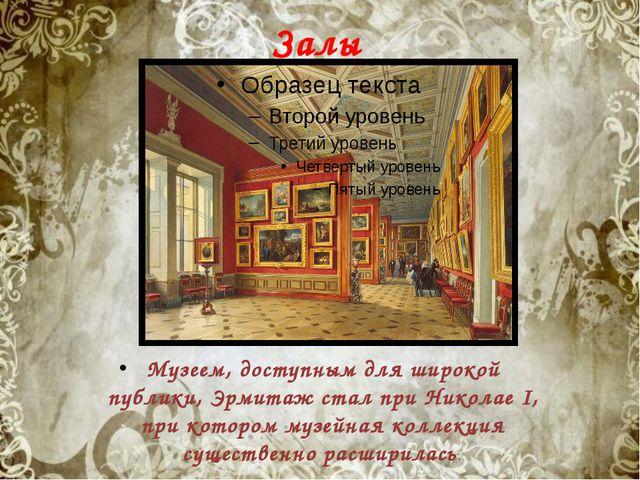 Залы Музеем, доступным для широкой публики, Эрмитаж стал при Николае I, при к...