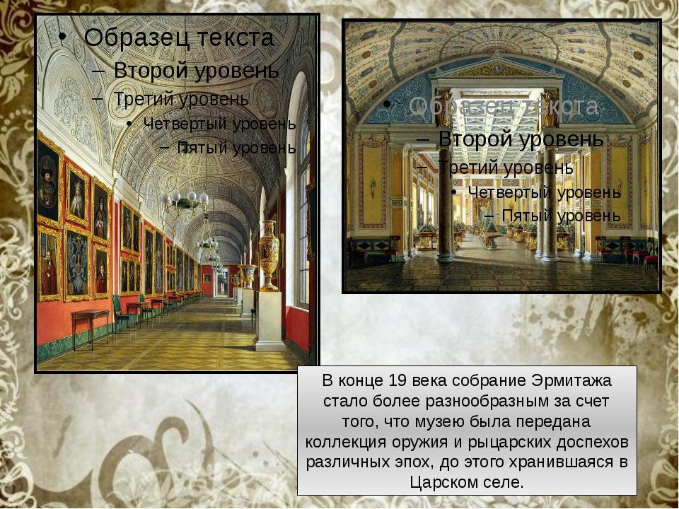 В конце 19 века собрание Эрмитажа стало более разнообразным за счет того, чт...