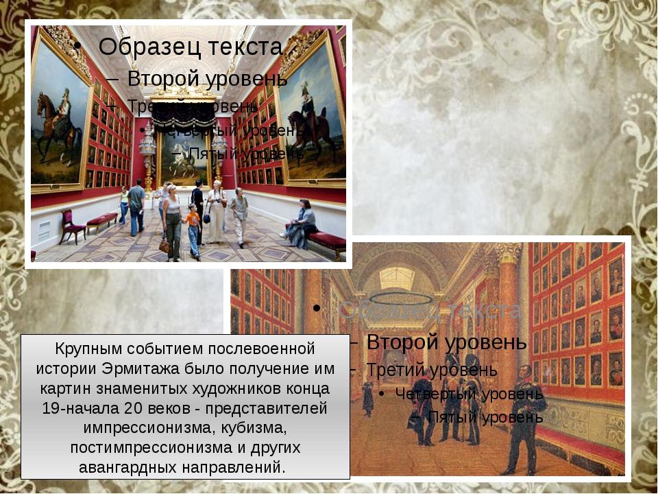 Крупным событием послевоенной истории Эрмитажа было получение им картин знам...