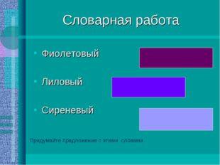 Словарная работа Фиолетовый Лиловый Сиреневый Придумайте предложение с этими