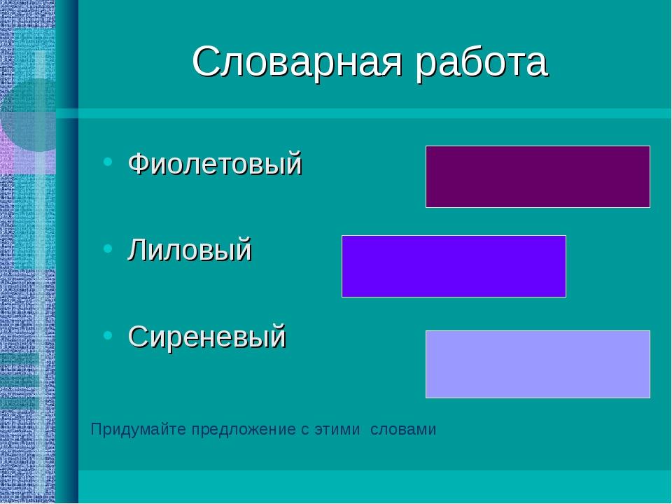 Словарная работа Фиолетовый Лиловый Сиреневый Придумайте предложение с этими...