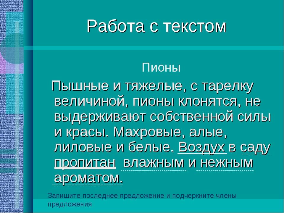 Работа с текстом Пионы Пышные и тяжелые, с тарелку величиной, пионы клонятся,...