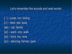 Let's remember the sounds and read words: [˄] – jump, run, loving [i:] – feed