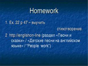 Homework 1. Ex. 22 p 47 – выучить стихотворение. 2 http://englishon-line(раз