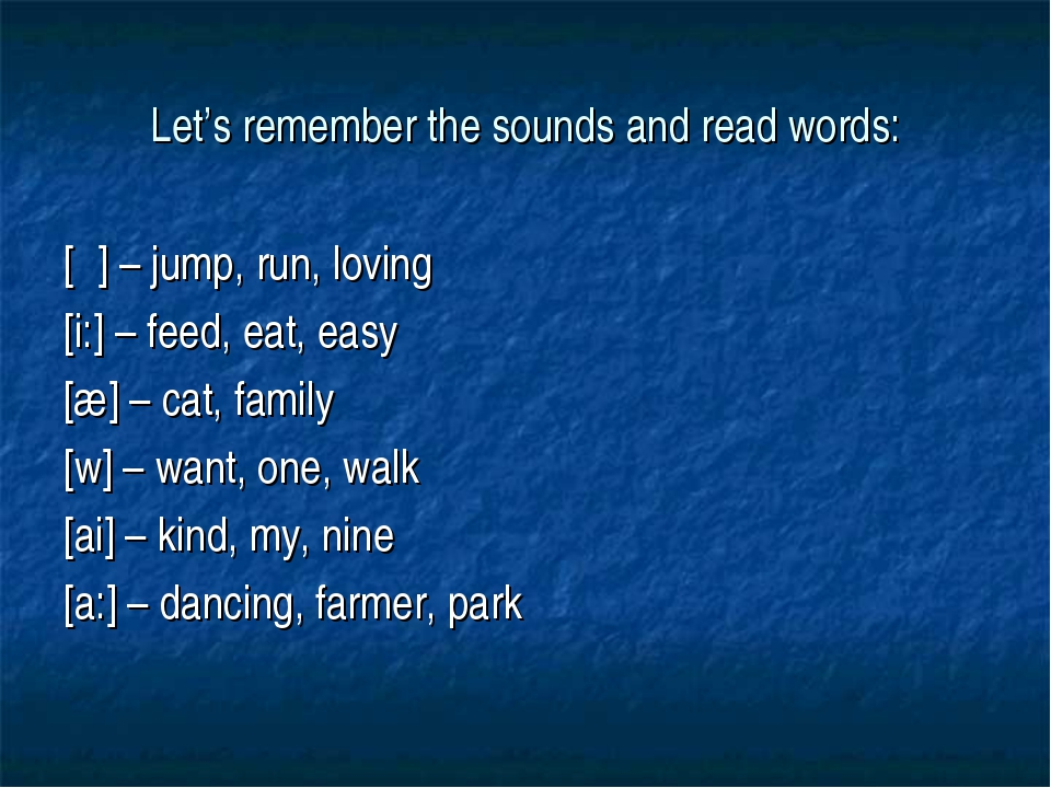 Let's remember the sounds and read words: [˄] – jump, run, loving [i:] – feed...