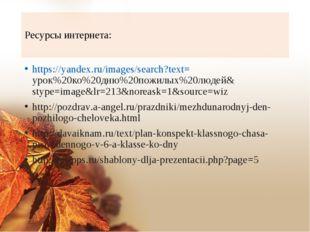 Ресурсы интернета: https://yandex.ru/images/search?text=урок%20ко%20дню%20пож