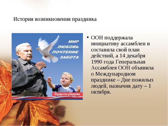 История возникновения праздника ООН поддержала инициативу ассамблеи и состави...