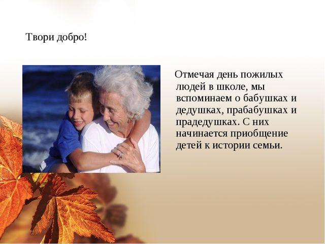 Твори добро! Отмечая день пожилых людей в школе, мы вспоминаем о бабушках и д...