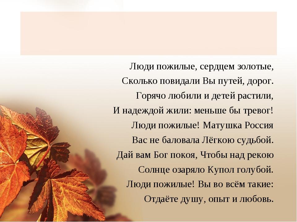 стихотворение на день пожилых людей до слез