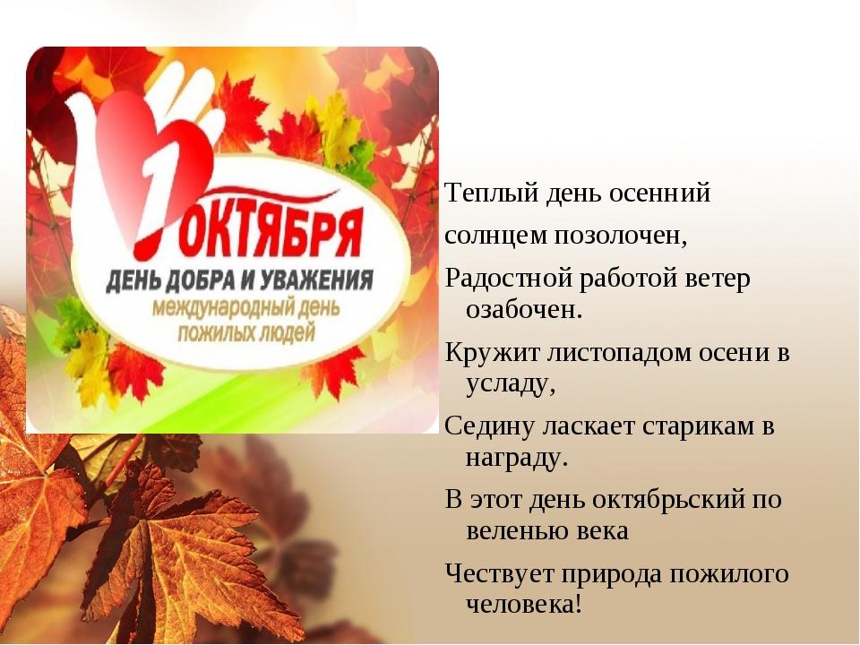 Открытках, акция открытка пожилому человеку цель