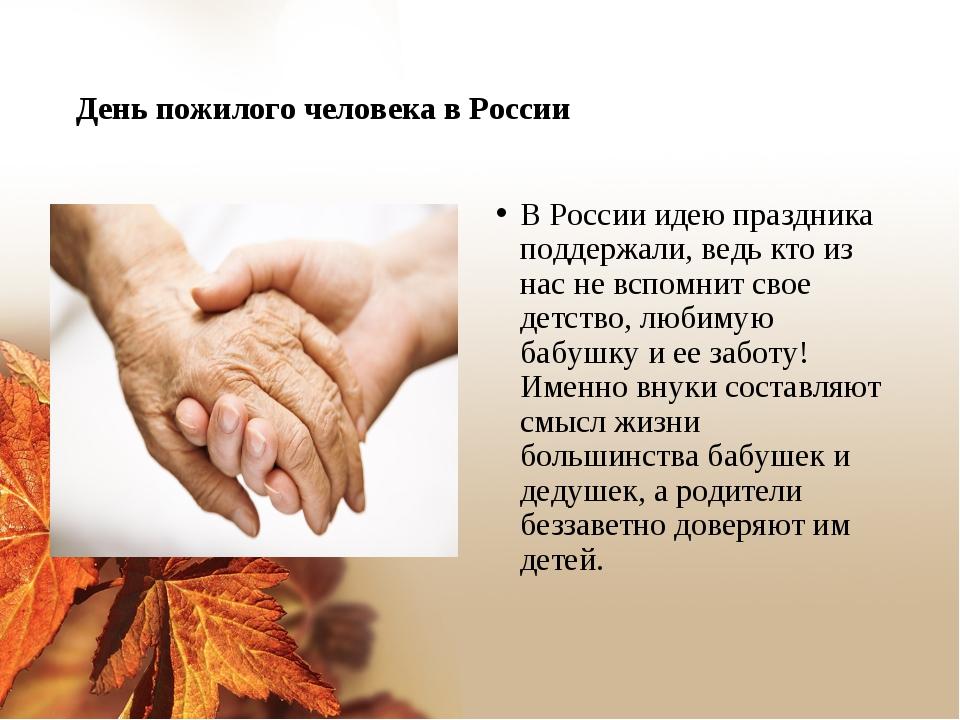 День пожилого человека в России В России идею праздника поддержали, ведь кто...