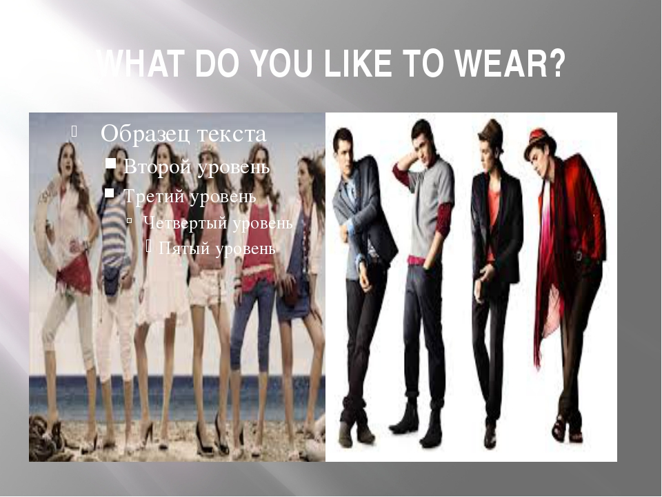 WHAT DO YOU LIKE TO WEAR?