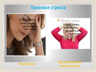 Признаки стресса Физические Эмоциональные и поведенческие