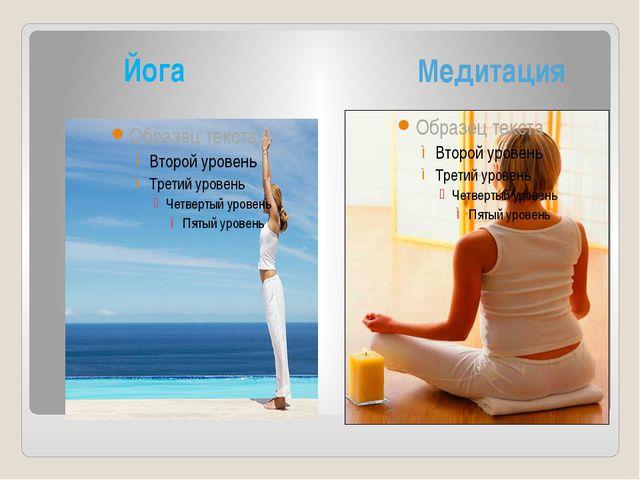Медитация Йога